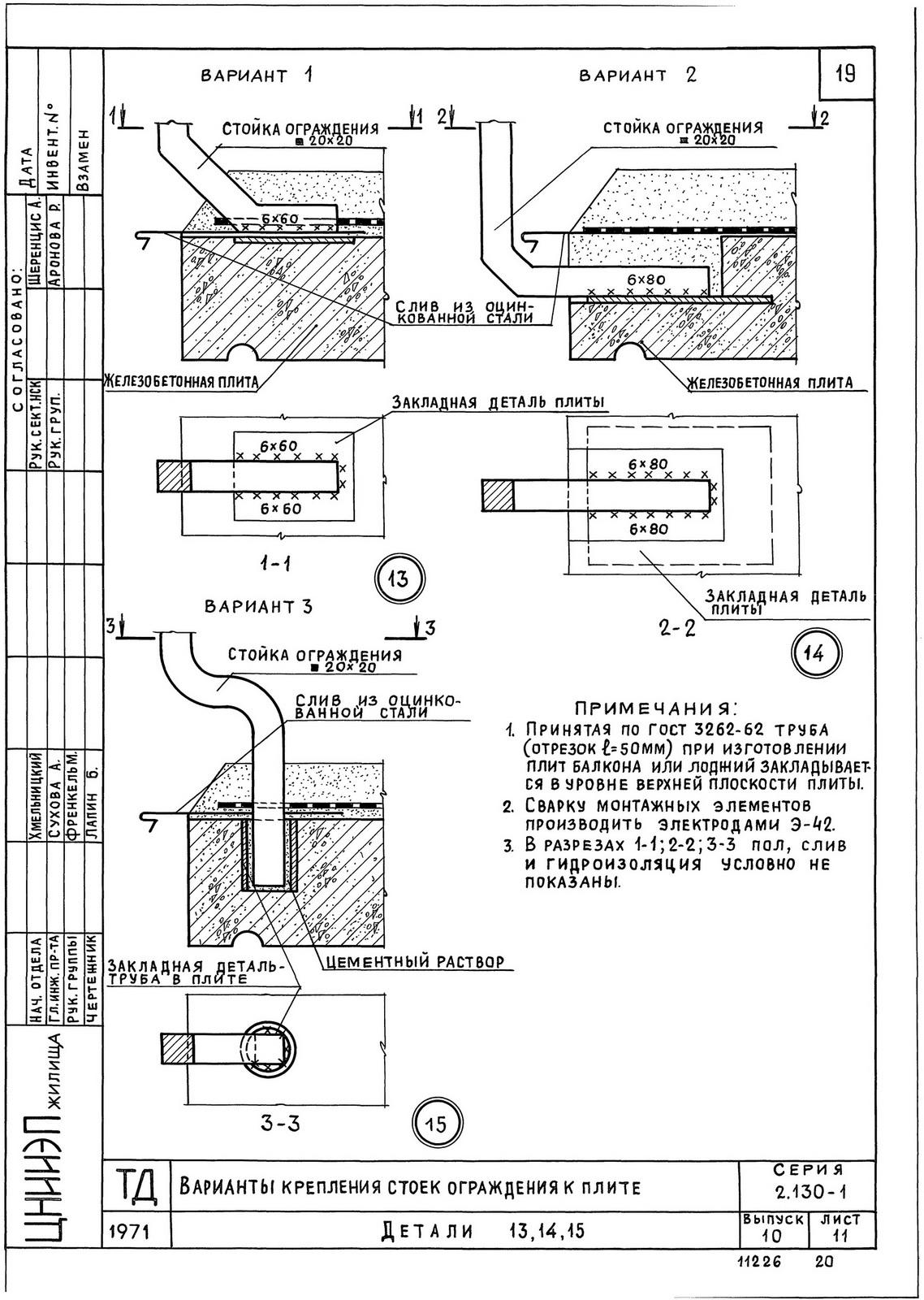 Плита балконная железобетонная дорожные плиты ростовская область