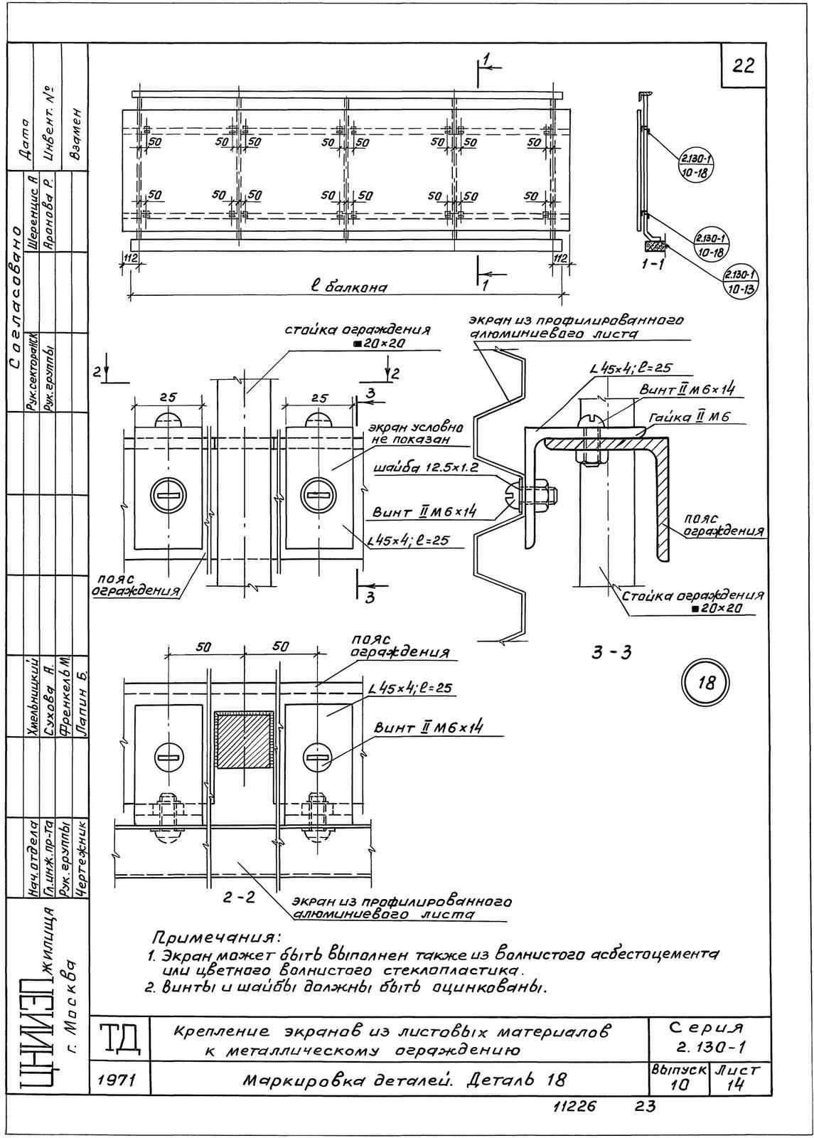 Железобетонный козырек в стену железобетонным столбам